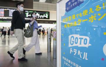 東京発着、13日まで解約無料 GoTo自粛要請で政府 画像1