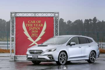 今年の車にスバル「レヴォーグ」 日本カーオブザイヤー 画像1