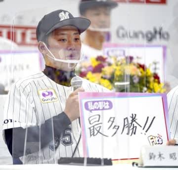 鈴木昭汰「夢は最多勝」 ロッテが新入団選手発表 画像1