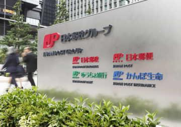日本郵政の出資比率50%以下に かんぽ生命、自社株買いで 画像1
