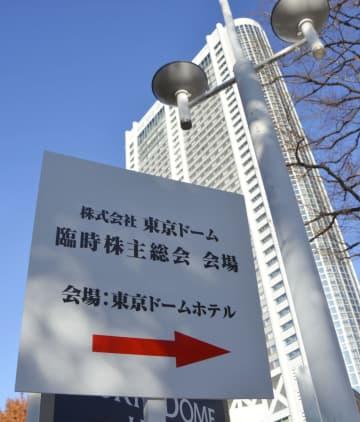 東京ドーム社長解任を否決 株主総会、ファンド提案 画像1