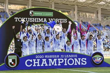 J2、徳島が初優勝で天皇杯へ 福岡に敗れるも得失点差で上回る 画像1
