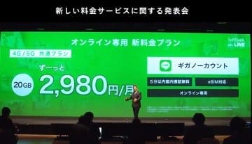 ソフトバンク、大容量を値下げ 5G無制限が1900円安く 画像1