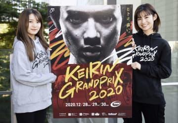KEIRINグランプリをPR 平塚で3年ぶり開催 画像1
