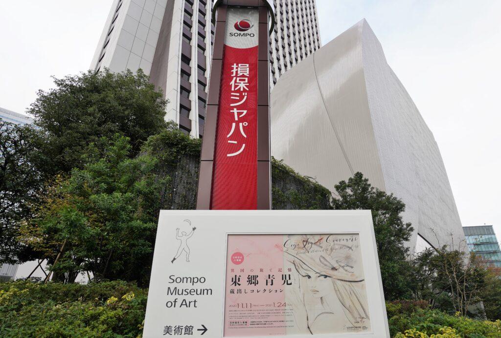 その個性的なフォルムから、いまや新宿のランドマークとなったSOMPO美術館。  アート作品のようなその外観も、実は東郷青児作品の柔らかな曲線がモチーフになっています。