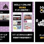 オンラインクレーンゲーム「モーリーオンライン」