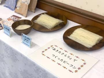「秋田米ビーフン」開発へ 消費拡大、国内製造見据え 画像1
