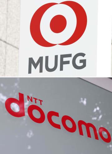 ドコモ、三菱UFJが提携へ スマホで金融商品を共同販売 画像1
