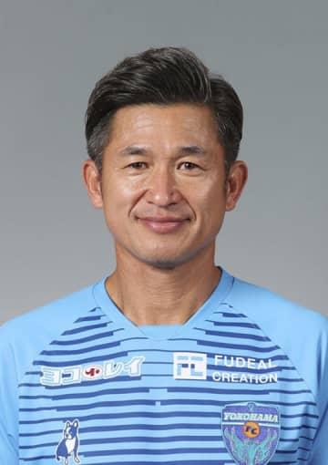 今季54歳カズ、契約を更新 横浜FC、最年長得点に期待 画像1