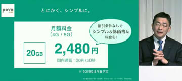 KDDI、20ギガ大手最安発表 5G無制限も2070円値下げ 画像1