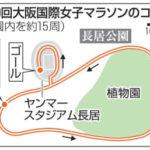 大阪女子マラソン、周回コースに 長居公園内を15周 画像1
