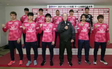 J1のC大阪が新体制発表 「攻めるサッカー見せたい」 画像1