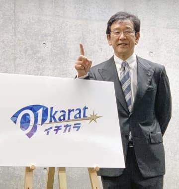 日本ハムがスローガン発表 「01karat~イチカラ~」 画像1