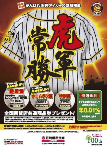 「虎」定期で最高79万円商品券 尼崎信金、金利も上乗せ 画像1