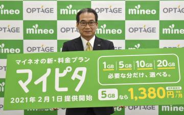 マイネオ、20ギガ1980円 格安スマホ新料金、大手に対抗 画像1