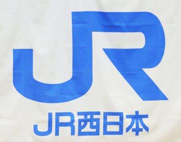 JR西日本、1618億円の赤字 乗客減少、4~12月期で初 画像1