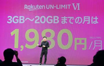 楽天モバイル、1ギガまで無料 20ギガ以下1980円に値下げ 画像1