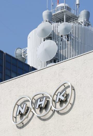 NHKの中間持ち株会社設立容認 子会社整理で経営合理化へ 画像1