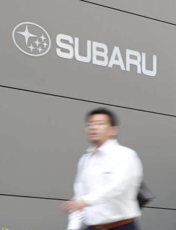 スバル、4万8千台減産 半導体不足で、業績下方修正 画像1
