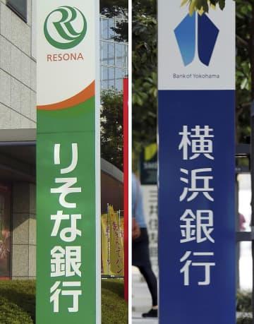 りそな銀行と横浜銀行が提携へ 大手同士で異例の協業 画像1