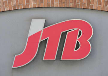 JTBが減資で中小企業扱いに 税の優遇措置受ける狙いか 画像1