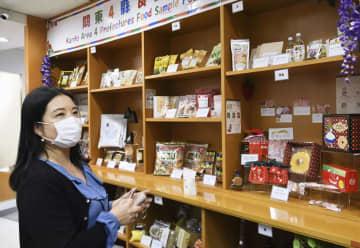香港で関東4県の食品商談会 地元企業、ジェトロに連日訪問 画像1