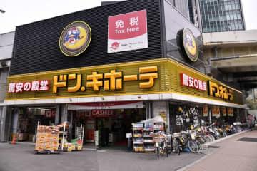 ドンキ、米スーパー買収を発表 海外事業を強化 画像1
