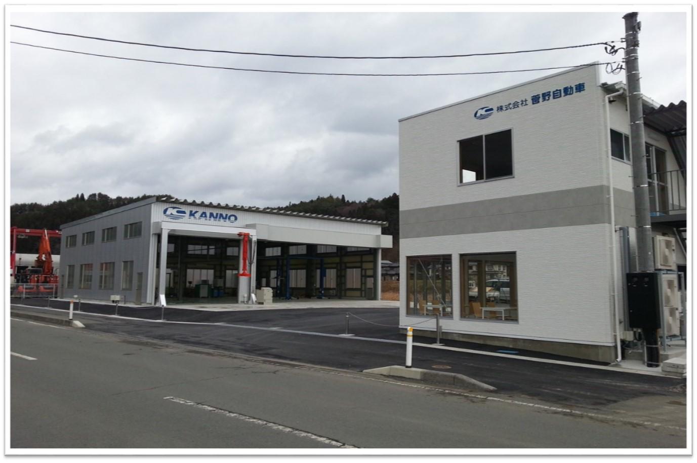 菅野自動車新社屋・新工場完成