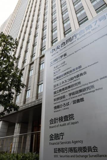 金融庁、コロナ融資の延長要請へ 金融機関に、倒産の抑制狙い 画像1