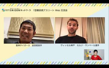 阪神岩田、1型糖尿病患者と交流 J1神戸のサンペール選手も 画像1