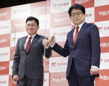 日本郵政と楽天が資本業務提携 1499億円出資へ 画像1