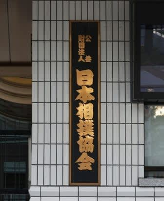 相撲協会、コロナで赤字50億円 20年度、チケット販売が大幅減 画像1