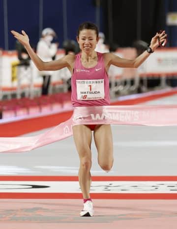 松田が初優勝、2位佐藤 名古屋ウィメンズマラソン 画像1