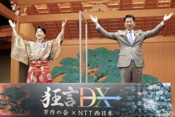 NTT西日本、狂言をVRで配信 コロナ受け野村萬斎さんと連携 画像1