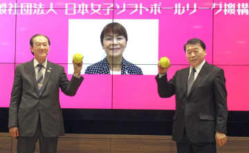 ソフト、島田氏がチェアマン就任 女子の新リーグ 画像1