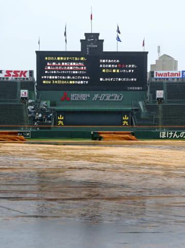 選抜高校野球、天候不良で順延 決勝は4月1日 画像1