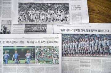 京都国際の勝利、韓国各紙が報道 校歌斉唱に注目した記事も 画像1