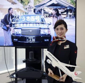 客室乗務員がタクシーで観光案内 島根・出雲市と日航が連携 画像1