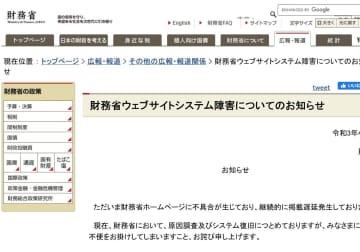 財務省HPでシステム障害 発表資料掲載できず 画像1