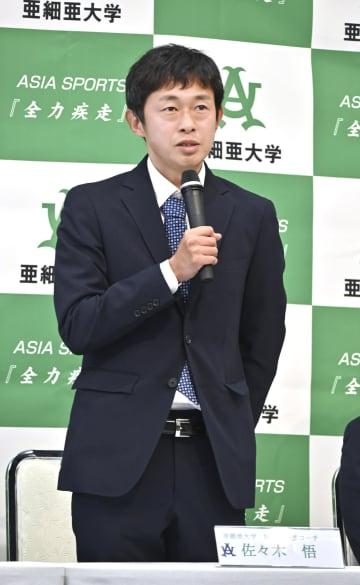佐々木悟氏、亜大コーチに就任 「本気で箱根駅伝目指す」 画像1