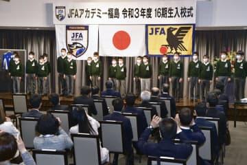 福島で選手育成、10年ぶり再開 サッカー「JFAアカデミー」 画像1