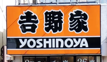 吉野家、75億円の赤字に コロナ時短営業、来店客減少響く 画像1
