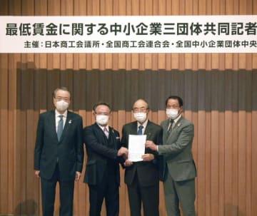 中小団体、最低賃金は現状維持を 菅首相とずれ 画像1