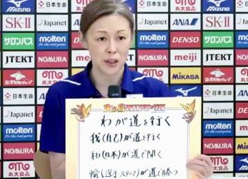 バレー日本女子「わが道を行く」 中田久美監督ら会見 画像1