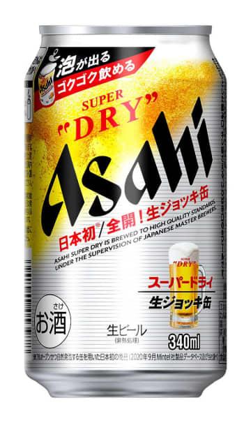 アサヒ、ビール新商品の販売休止 供給不足で 画像1