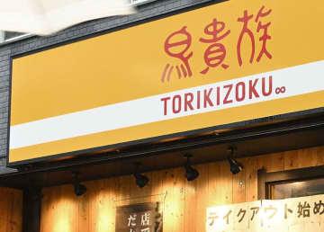 鳥貴族、直営236店で臨時休業 飲食、大型施設が対応検討 画像1