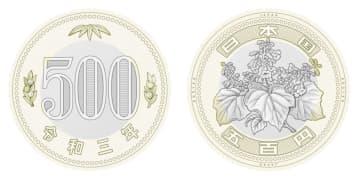 新5百円硬貨、11月発行へ ATM改修作業にめど 画像1