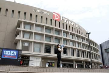 ソフトB無観客は「福岡の状況」 NPB事務局長 画像1