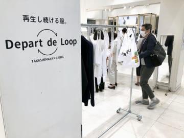 高島屋、衣料品を循環再生 先駆けて販売回収スタート 画像1