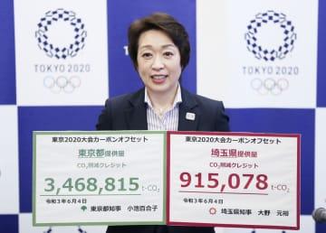 東京五輪、CO2排出実質ゼロに 取引制度で273万トン相殺 画像1